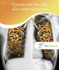 Поради для тих, хто хоче кинути курити   Згідно зі Світовою #організацією здоров'я, кожного року 6 мільйонів людей помирає від #захворювань, пов'язаних з курінням, з них приблизно 600 000 це пасивні курці. Паління - одна із найбільш #пошерених та шкідливих залежностей, які тільки існують. У сигаретах може міститись до чотирьох тисяч токсичних елементів, продуктів їх згоряння, які роблять їх летальними для здоров'я тіла та багатьох його важливих функцій.  #Цікаві факти