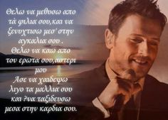 Θέλω.... Amazing Songs, Best Songs, All I Want, Things I Want, Greek Quotes, Attractive Men, My King, Love Quotes, Poems