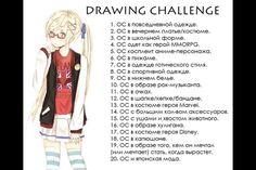 АРТ - ЧЕЛЕНДЖИ – 199 фотографий Drawing Challenge, 30 Day Challenge, Private Diary, What To Draw, Draw On Photos, Anime Figures, Art Tips, Hetalia, Inktober