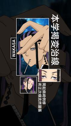 Wakasa Imaushi Wallpaper - Tokyo Revengers