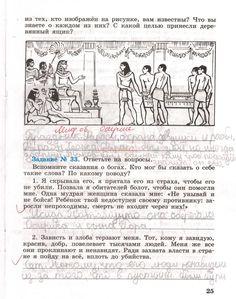ГДЗ на странице 25 - ответ по истории 5 класса рабочей тетради Годер. 1 часть