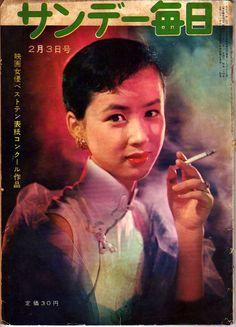 サンデー毎日【1957(昭和32)年2月3日号】八千草薫