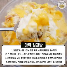 Cooking With Kids, Easy Cooking, Cooking Tips, Cooking Recipes, K Food, Keto Recipes, Healthy Recipes, Korean Food, Korean Recipes