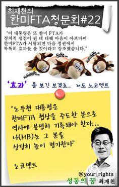최재천의 한미FTA 청문회 #22