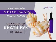 Искусство Аэродизайна. Урок №29. Человечек. Кисти рук из воздушных шаров (ШДМ) - YouTube