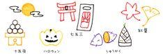 秋のイベントアイコン Doodle Art Drawing, Art Drawings, Bujo Doodles, Ballpoint Pen Drawing, Japanese Drawings, Pen Illustration, Thing 1, Stick Figures, Stick And Poke