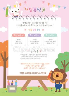 일러스트 - 클립아트코리아 :: 통로이미지(주) Brochure Design, Flyer Design, Layout Design, Cute Poster, Class Decoration, Book Cover Design, Cute Illustration, Clay Art, Cute Cartoon