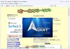 Avant Browser 2015 build 28   Avant Browser--Avant Browserについて--オールフリーソフト