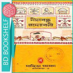 Free textbook download class two amar bangla book dinabandhu mitra rochona somogro free download httpbdbookshelfproduct malvernweather Choice Image