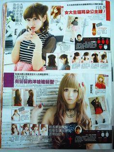 Japanese magazine tutorial