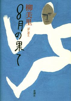 Japanese Graphic Design, Japanese Art, Object Drawing, Artist Profile, Illustrators, It Works, Tokyo, Weird, Illustration Art