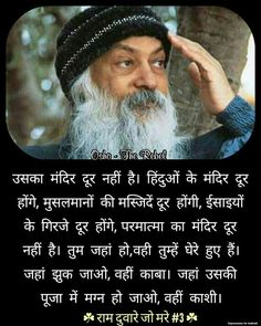 Osho Motivational Thoughts And Inspirational Quotes Archives
