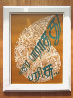 Silkscreened English/Tamil Poster | The Unexpected Is A Reward