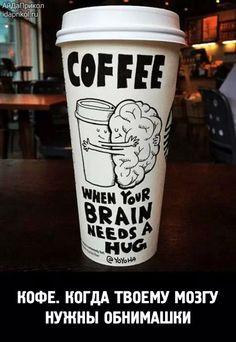 Кофе. Когда твоему мозгу...