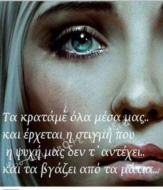 Greek Quotes, Picture Quotes, Picture Video, Wise Words, Life Quotes, Inspirational Quotes, Feelings, Pictures, Angel