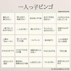 怖いほど当たる!「一人っ子ビンゴ」 The Words, Cool Words, Japanese Quotes, Japanese Words, Common Quotes, Something To Remember, Famous Words, Positive Words, Positive Mind
