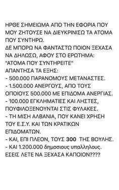 Greek Quotes, Common Sense, Greece, Life Hacks, Life Quotes, Jokes, Politics, Lol, Humor