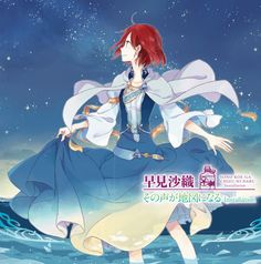 "Akagami no shirayuki hime "" Snow White with the red hair "" Shirayuki ♡"