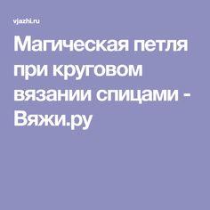 Магическая петля при круговом вязании спицами - Вяжи.ру