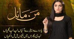 TV Serials: Mann Mayal Episode 25 - 11th July 2016 Hum TV in HD