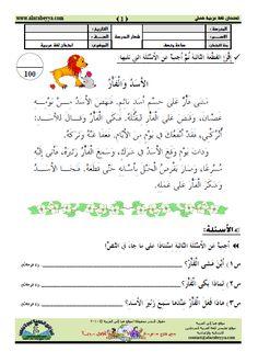 Arabic Alphabet Letters, Arabic Alphabet For Kids, Arabic Text, Arabic Words, Seasons Worksheets, Learn Arabic Online, Arabic Lessons, Arabic Language, Learning Arabic