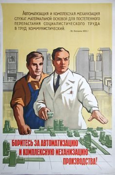 "thesovietbroadcast: "" ""Strive for automation and comprehensive mechanization of production! 1961 ☭ "" "" Боритесь за автоматизацию и комплексную механизацию производства! 1961 год."
