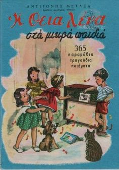 Η Θεία Λένα Στα Μικρά Παιδιά | Palaiobibliopolio.gr Old Children's Books, Mamas And Papas, I Love Books, Childrens Books, Greece, Memories, Baseball Cards, Reading, Cover