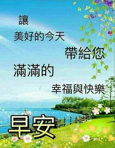Chinese Quotes, Good Morning Wishes, Good Night, Blessed, Movie Posters, Drink, Coffee, Friends, Food