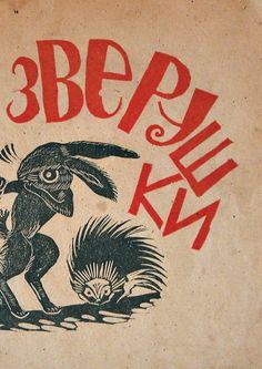 Experimental Russian Children's Books Online Catalog