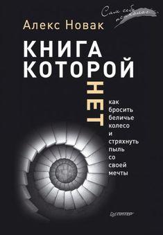 «Книга, которой нет», Алекс Новак