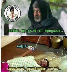 Image may contain: 2 people, text Comedy Quotes, Jokes Quotes, Funny Quotes, Troll Meme, Funny Troll, Really Funny Memes, Funny Facts, Funny Images Tumblr, Malayalam Quotes
