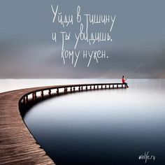 Teen Quotes, Words Quotes, Wise Words, Life Quotes, Motivational Thoughts, Motivational Quotes, Inspirational Quotes, Russian Quotes, Different Quotes