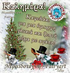 Good Night, Good Morning, Night Photos, Xmas, Christmas Ornaments, Holiday Decor, Nighty Night, Buen Dia, Bonjour