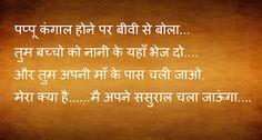 Shayari Hi Shayari: Funny jokes images in hindi