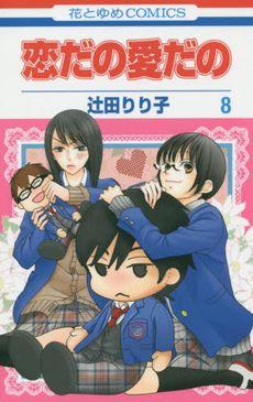 Shoujo, Koi, Comics, Anime, Cartoon Movies, Cartoons, Anime Music, Comic, Animation