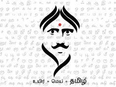 தமழ - Tamil: Language - தமழ - Tamil Tamil Motivational Quotes, Tamil Love Quotes, Love Quotes With Images, Tamil Tattoo, Tamil Font, Language Logo, Profile Picture Images, Shiva Tattoo Design, Life Coach Quotes