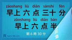 中国語 入門講座(初級) - 時間をおぼえよう   #3/3  時間