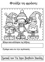 Could add kids photos to pictures? The Elves cut and paste sentence activity >> Part of the Kindergarten Christmas Literacy Worksheets (Common Core Aligned) Kindergarten Christmas, Kindergarten Literacy, Preschool, Literacy Worksheets, Literacy Activities, Christmas Worksheets, Christmas Activities, School Holidays, School Fun