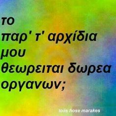 Nice Quotes, Best Quotes, Funny Quotes, Bright Side Of Life, Funny Greek, Funny Things, Laughing, Wisdom, Lol