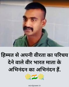 भारत माता के अभिनंदन का अभिनंदन हैं 💐🇮🇳💐 #ewordpower #indianflag #indianarmy #realhero #successquotes #hardwork #relationshipquotes #indianarmy Legend Quotes, Hindi Quotes, Motivational Quotes, Thoughts, Words, Motivation Quotes, Tanks, Ideas, Inspirational Quotes