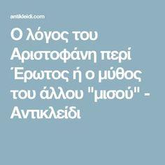 """Ο λόγος του Αριστοφάνη περί Έρωτος ή ο μύθος του άλλου """"μισού"""" - Αντικλείδι"""