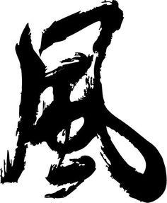 Asian calligraphy Kaze : Wind : 風