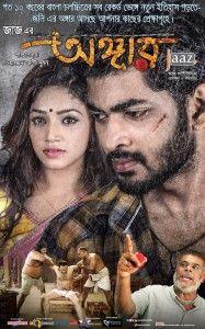 Angaar (2016) Bengali Full Movie online - Enjoy upcoming Angaar (2016) Romance…