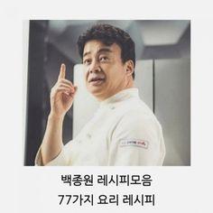 백종원 레시피 모음 77가지 요리 레시피 모음 : 네이버 블로그 Food Menu, A Food, Food And Drink, Smoking Meat, Korean Food, Food Plating, Chef Jackets, Lose Weight, Cooking Recipes