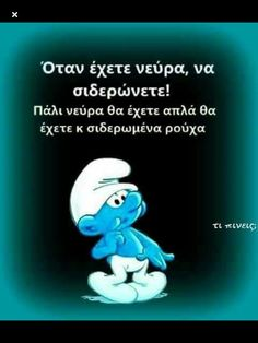 Unique Quotes, Clever Quotes, Funny Quotes, Funny Memes, Jokes, Greek Memes, Funny Greek, Greek Quotes, Snoopy Quotes