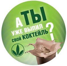 Гербалайф чай