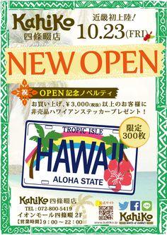 『Kahiko(カヒコ)』公式通販 ハワイアン 雑貨・ファッション ショップ