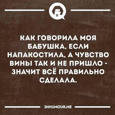 Russian Humor, Russian Quotes, Funny Quotes, Funny Memes, Jokes, Details Quotes, Happy Birthday Greetings, Sarcasm Humor, Good Mood