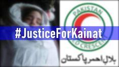 Kainat Tariq Murder: Police Reveals New Details