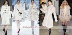 Светлое зимнее пальто - белое и светло-сиреневое женское пальто 2017